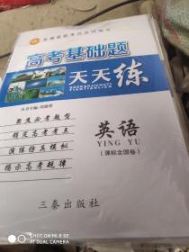 高考基础题天天练英语