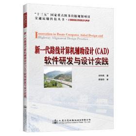 新一代路线计算机辅助设计(CAD)软件研发与设计实践