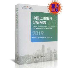 中国上市银行分析报告2019 浙商银行支持项目 中国银行业协会《中国银行业》杂志社 著 中国金融出版社