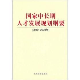 国家中长期人才发展规划纲要(2010-2020年)