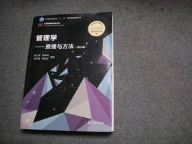 管理学:原理与方法(第七版)(博学·大学管理类)【库存新书无字无印】