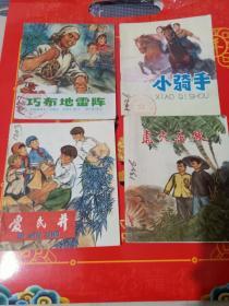 虎穴杀敌,白求恩的故事(下),珍贵的教科书,小骑手,爱民井八本