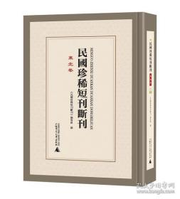 民国珍稀短刊断刊·东北卷 全16册