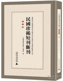民国珍稀短刊断刊·重庆卷 全9册