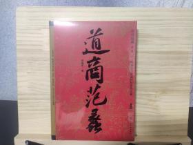 道商范蠡(新版精装)