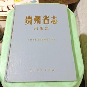 贵州省志.出版志
