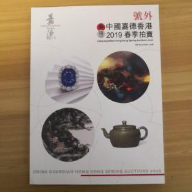 号外—中国嘉德香港2019春季拍卖