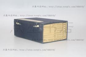 私藏好品《中国古籍善本书目(子部)》一函线装全八册 1994年一版一印