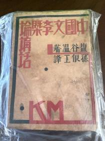 中国文学概论讲话