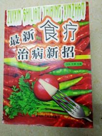 DI2136238 最新食疗治病新招(一版一印)