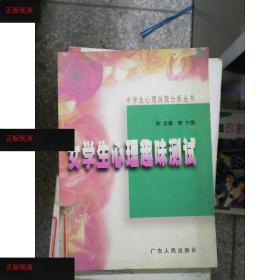 中学生心理自我分析丛书:女学生心理趣味测试