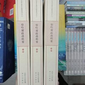内蒙古历史文献丛书之十二  察哈尔政务辑要