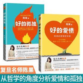 深圳书城正版好的孤独好的爱情 全二册 复旦陈果的幸福哲学课 复旦陈果的书籍 陈果的书 懂你 人生果然不同 励志书籍