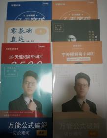 韩宇极简英语