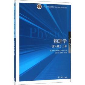 物理学 上册(第6版) 大中专理科数理化