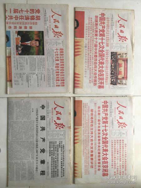 2007年10月16、22、23、24日.中共十七大开闭幕、一中全会、党章、四天四份全:!!!