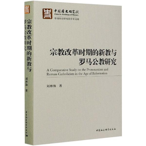 宗教改革时期的新教与罗马公教研究