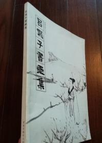 呂鳳子(缺版本)、作品集、畫集、畫展、圖錄、畫選