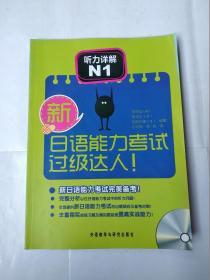 新日语能力考试过级达人!听力详解N1【附光盘】