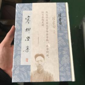 寒柳堂集(陈寅恪文集)
