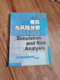 模拟与风险分析