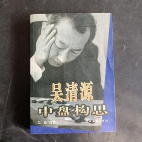 吴清源中盘构思