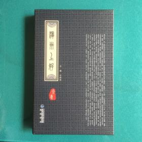 漳州上好 : 全3册