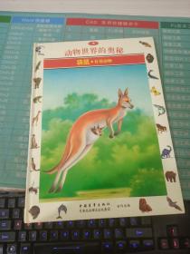 动物世界的奥秘:[图集].5.袋鼠:有袋动物