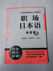 职场日本语:电话篇【附光盘】