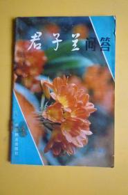 君子兰问答(中国林业出版社)