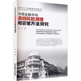 中国金融市场高频风险测度和管理方法研究 马丹 西南财经大学出版社