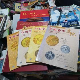 中国金币文化2015年1-4