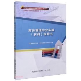 财务管理专业实验<实训>指导书(经管类专业系列实验教学指导书)