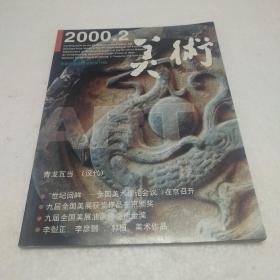 美术2000.2