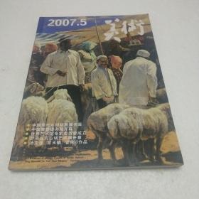 美术2007.5