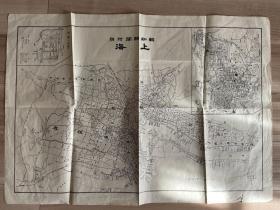 《1932年上海地图 扬子江东部一般图、上海租界、南京》 日本陆地测量部许可、报纸新闻社出版 日本侵华时期