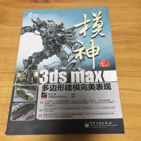 3D传奇·模神:3ds max多边形建模完美表现(无光盘)