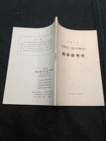 高级中学代数第三册(甲种本)教学参考书(1版2印)