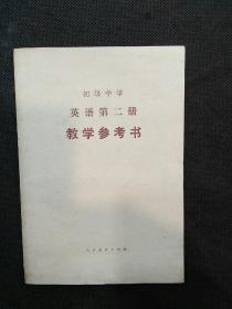 老教材:初级中学英语第二册教学参考书(品佳洁净如新)