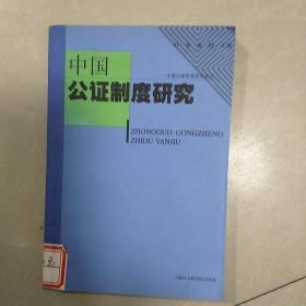 中国公证制度研究