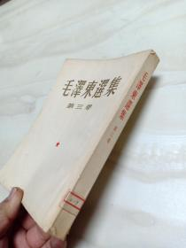 五六十年代老版 毛泽东选集 (第三卷) 繁体竖排。人民出版社出版,北京新华印刷厂印刷。根据1953年5月北京第二版二印