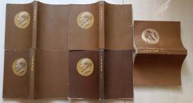 1962-77年人民出版社《毛泽东选集》第1-5卷