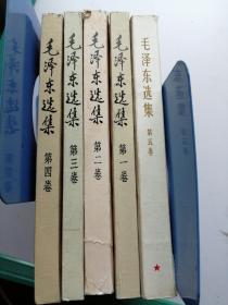 毛泽东选集全四卷+第五卷(32开本)  仔细看图