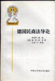 《德国民商法导论》【外国法律文库。正版现货,无字迹无写划,品如图】