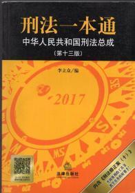 《刑法一本通:中华人民共和国刑法总成(第十三版)》【正版现货,品好如图】