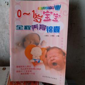 0-1岁宝宝丨全程养育锦囊