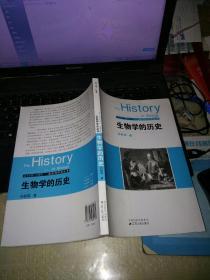 生物学的历史 孙毅霖 江苏人民出版社。