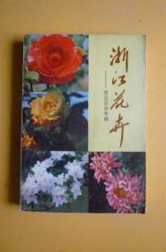 浙江花卉——常见花卉专辑(浙江科学技术出版社)