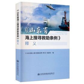 《山东省海上搜寻救助条例》释义
