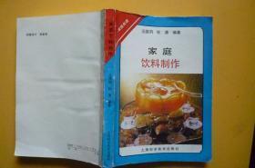 家庭饮料制作(上海科学技术出版社)
